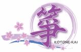 箏音会ロゴ縮小