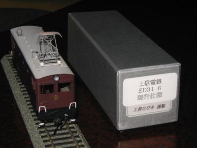 2012年10月7日 ED31 6⑤ 完成