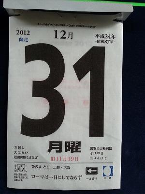 20121231_112543.jpg
