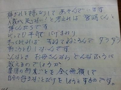 20130123_214010_20130124001146.jpg
