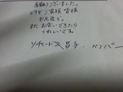 20130329_192637.jpg