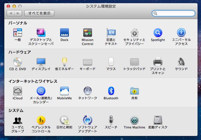 スクリーンショット 2012-05-10 20.39.35