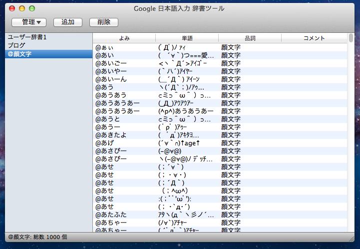 スクリーンショット 2012-05-12 21.56.58