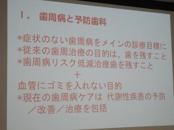 武内先生セミナー1