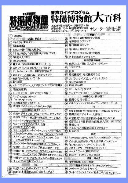 2012.07.21-東京都現代美術館06-1