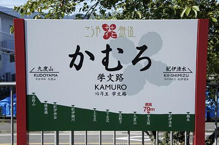 2012.08.04-高野山へ-橋本駅から極楽橋へ01