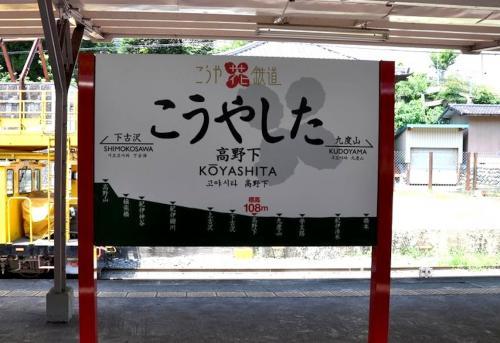 2012.08.04-高野山へ-橋本駅から極楽橋へ04