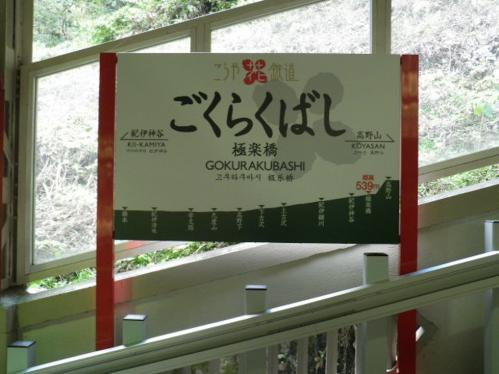 2012.08.04-高野山へ-極楽橋駅にて05