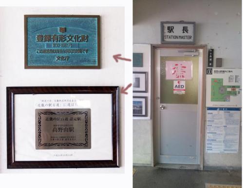 2012.08.04-高野山へ-高野山駅 駅舎にて01