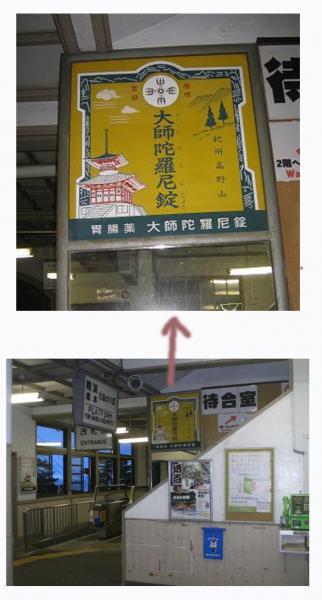 2012.08.04-高野山へ-高野山駅 駅舎にて04