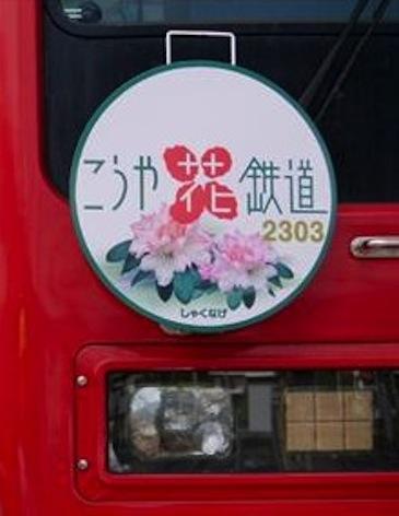 2012.08.04-高野山へ-橋本駅の列車05