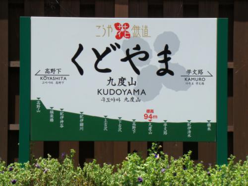 2012.08.04-高野山へ-橋本駅から極楽橋へ03