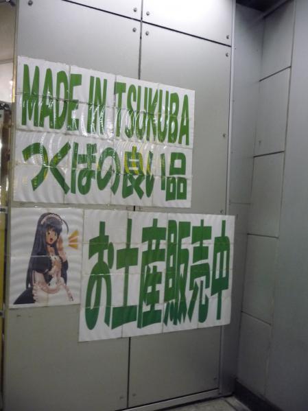 2012.07.22-筑波から東京へ03