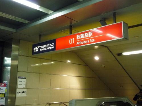 2012.07.22-秋葉原から東京へ