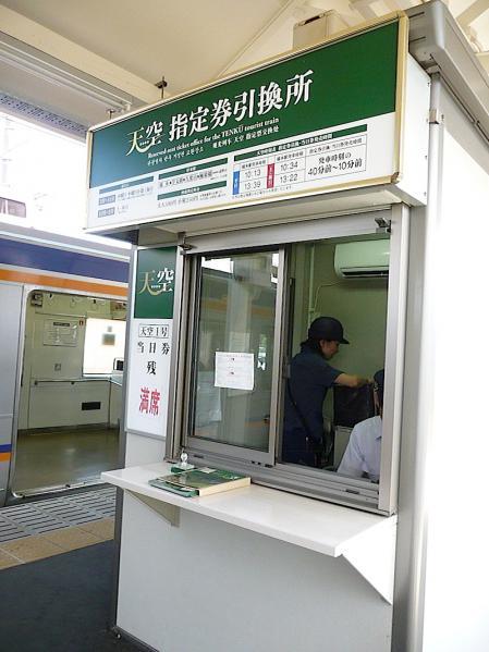 2012.08.04-高野山へ-橋本駅の天空号01