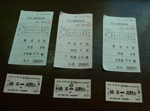2012.08.04-高野山へ-橋本駅の天空号08乗車券