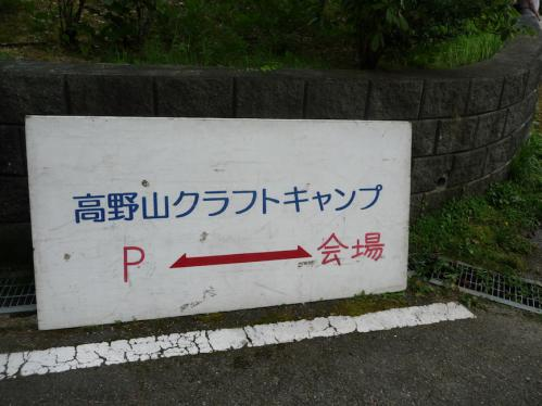 2012.08.04-高野山へ-クラフトキャンプ01