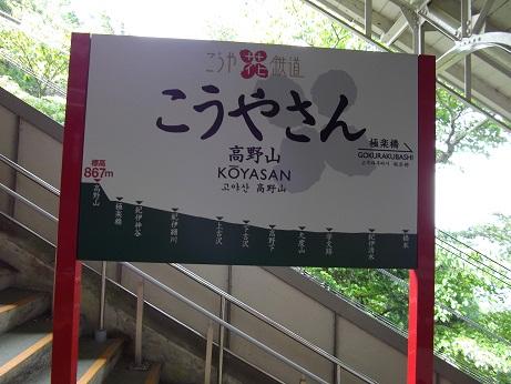 2012.08.04-高野山へ-高野山駅にて01