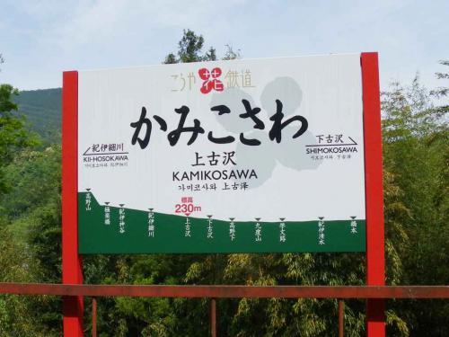 2012.08.04-高野山へ-橋本駅から極楽橋へ05