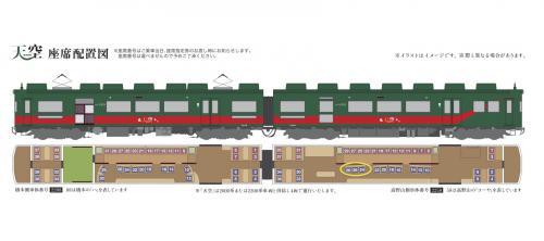 2012.08.04-高野山へ-橋本駅の天空号09座席