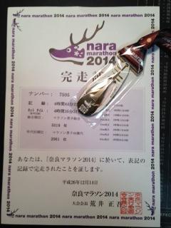 奈良マラソン4
