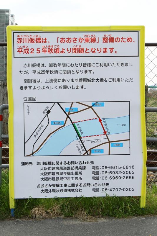 akagawa_1a.jpg