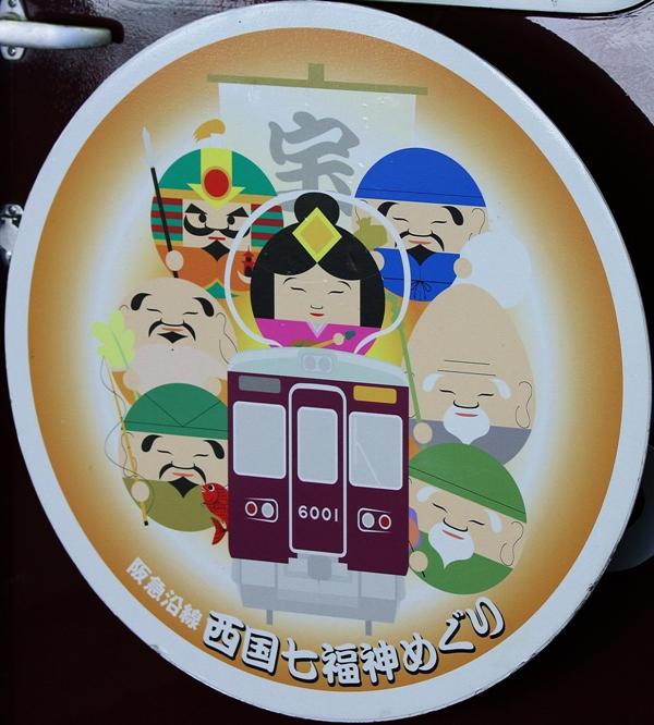 fukujin_takara_2511_2a.jpg