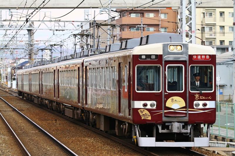 kyotrain_2511_1a.jpg