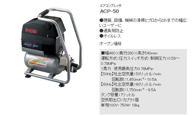 acp-50-01.jpg