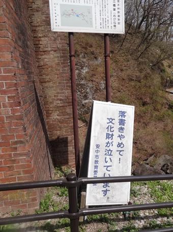 安中めがね橋04