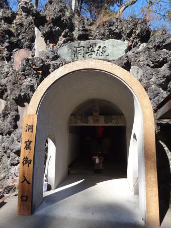 洞窟観音02