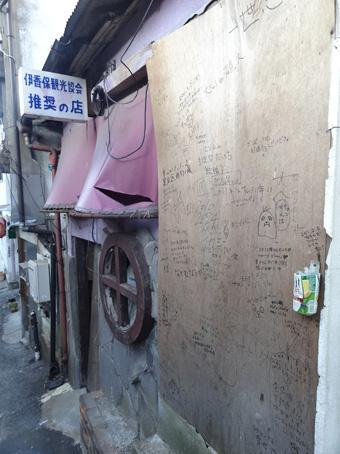 伊香保温泉街14