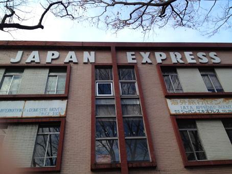 ジャパンエキスプレスビル4