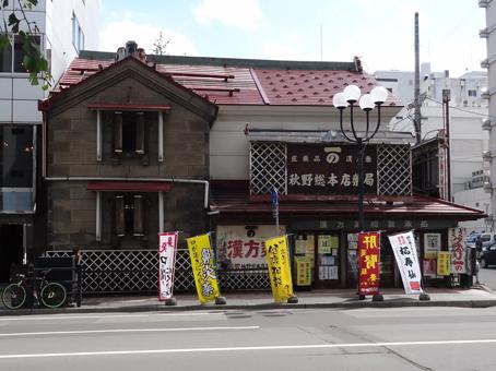 札幌レトロ01