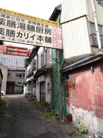 札幌レトロ08