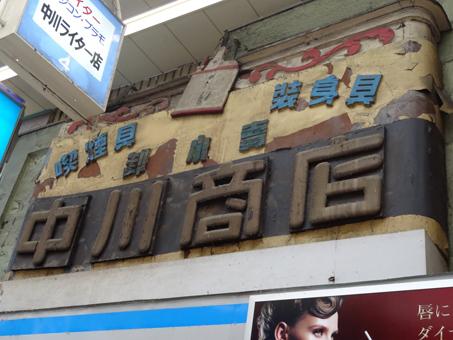 狸小路商店街05