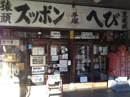 手塚スッポン店1