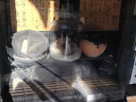 手塚スッポン店2