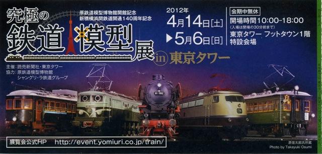 鉄道模型展入場券