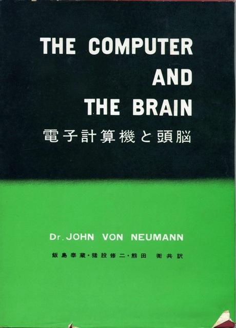 電子計算機と頭脳