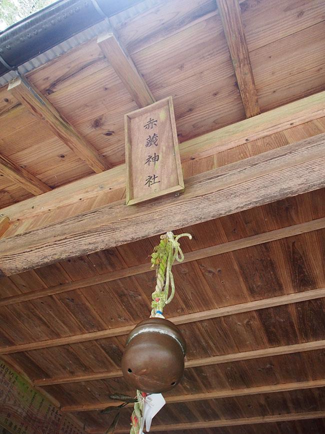 黒藤川(木地)・赤蔵神社
