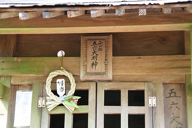笠方・五社神社