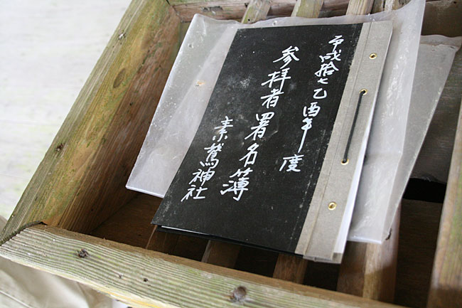 菅生槇谷・素鵞神社