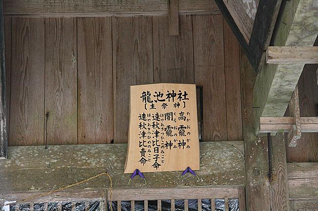 七鳥・龍池神社