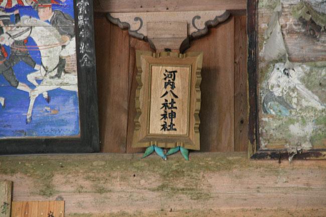 七鳥・河内八社神社