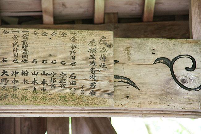 皿木・鷹乃神社