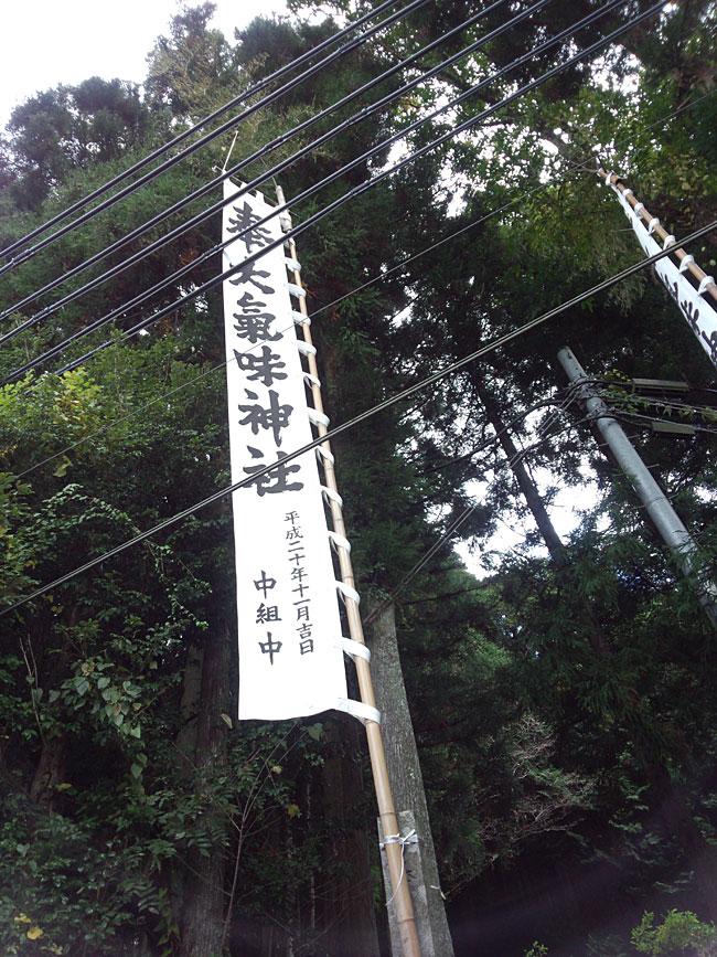 明神・大気味神社
