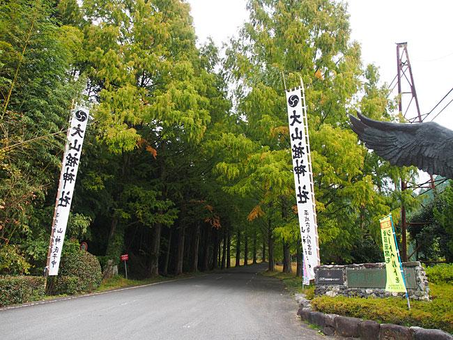 東明神・大山祇神社