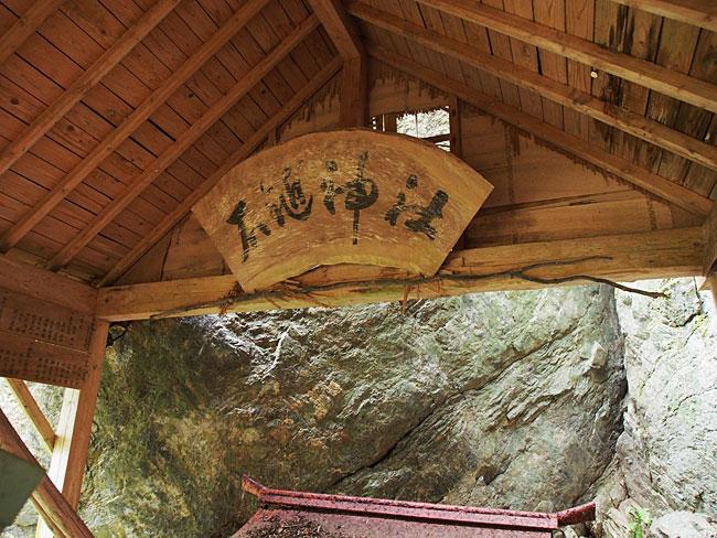 柳井川・石鎚神社