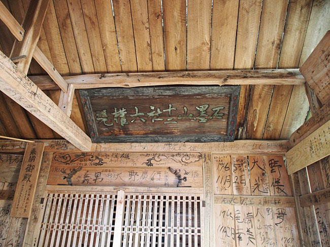 石墨神社(石墨山十二社六権現)